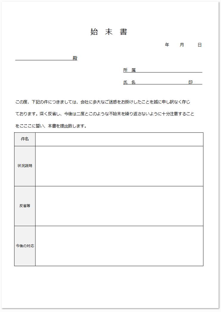 職場&社内用として利用出来る無料の始末書をダウンロード