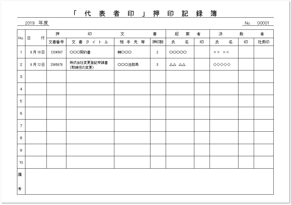 サンプル・見本付きの「代表者印」押印記録簿をダウンロード