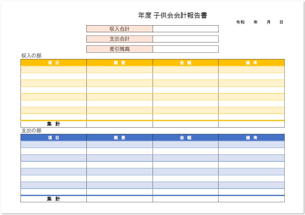 子供会の会計報告書に見やすいデザインをダウンロード