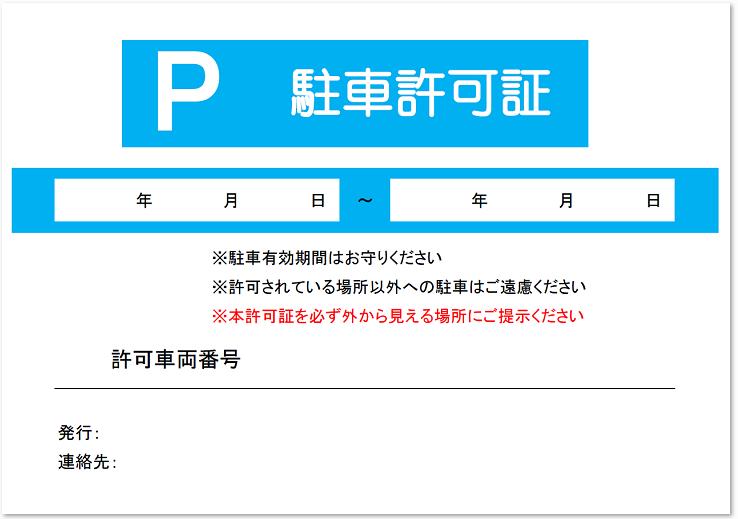注意事項入りの駐車許可証