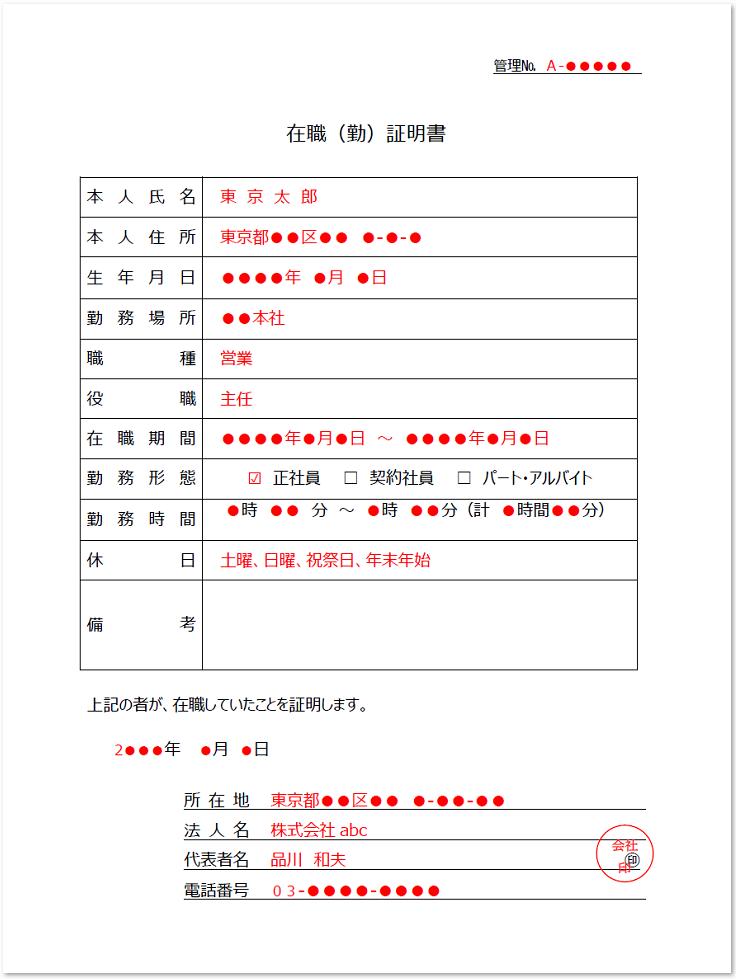 在職証明書の記入例