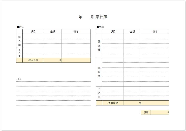 1ヶ月分のword・Excel・pdf・家計簿を無料でダウンロード