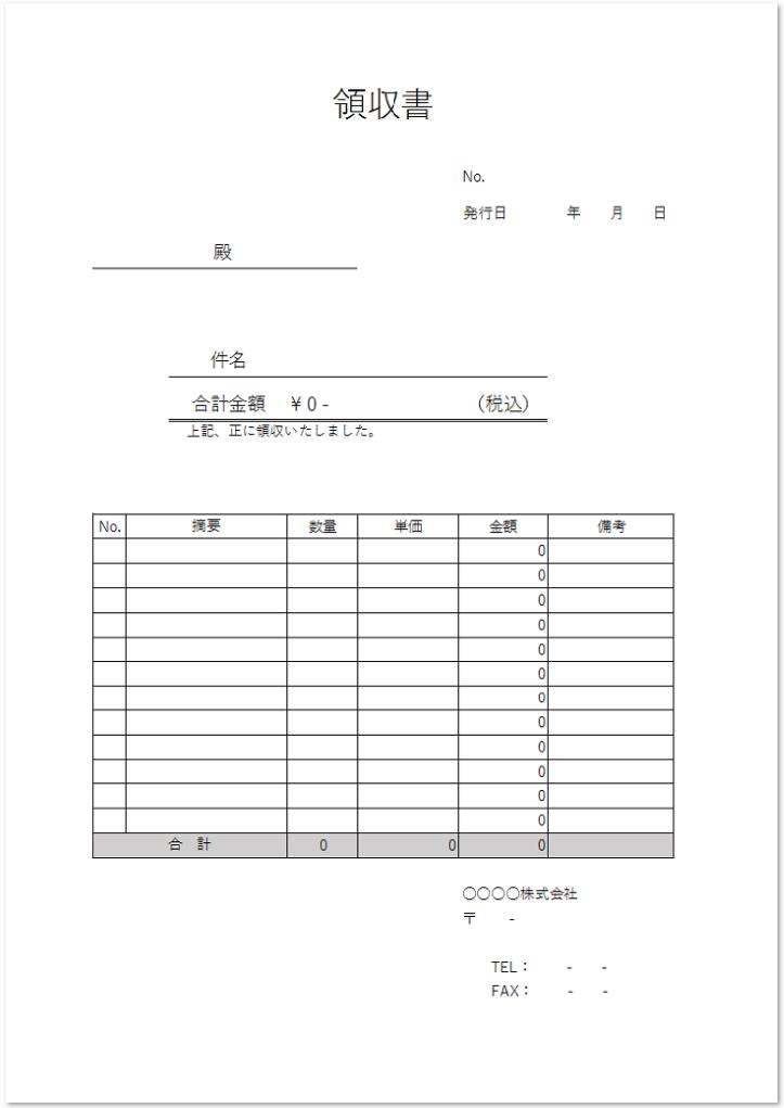 A4で印刷が簡単なエクセル・PDF領収書をダウンロード