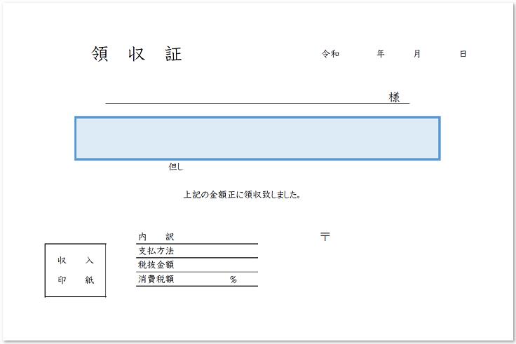 収入印紙・領収書の横型word・Excel・pdfをダウンロード