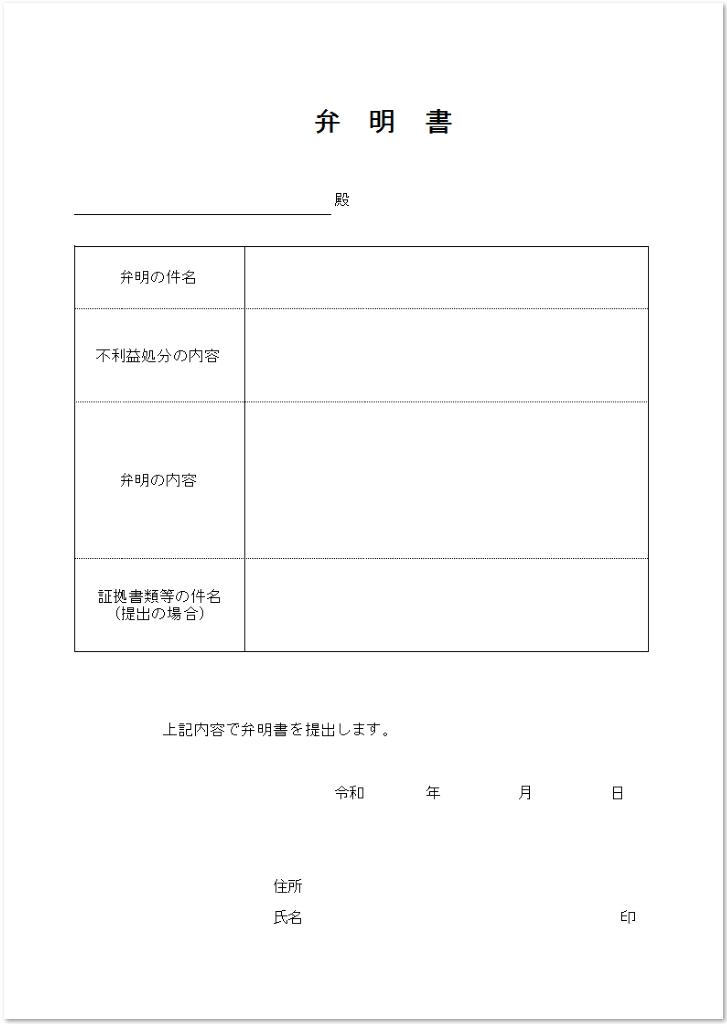 ワード(word)エクセル(Excel)PDFの弁明書をダウンロード