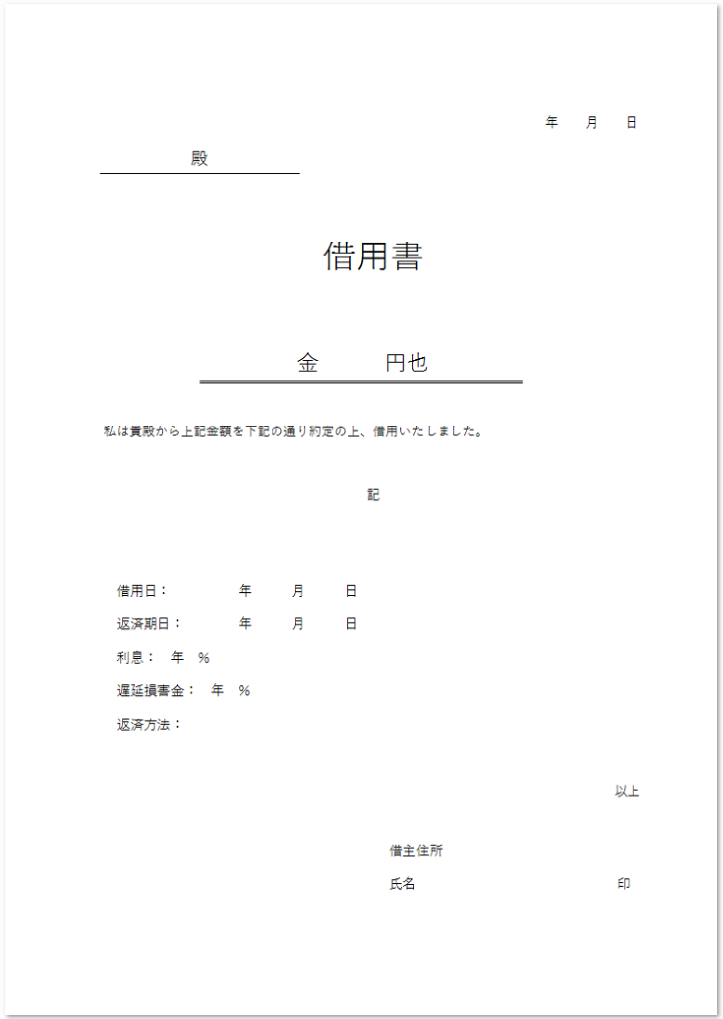 借用書 ダウンロード pdf 法的