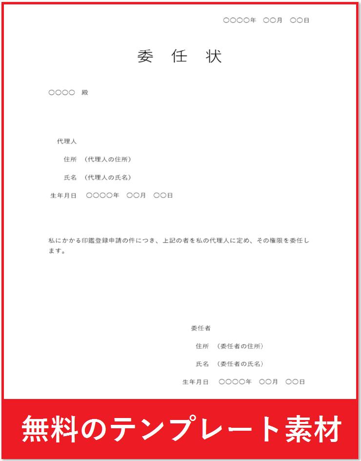 印鑑証明の登録時に利用出来る委任状のテンプレートをダウンロード
