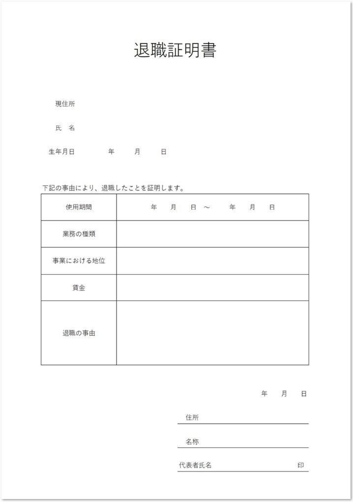 具体的な退職理由を記載の退職証明書をダウンロード