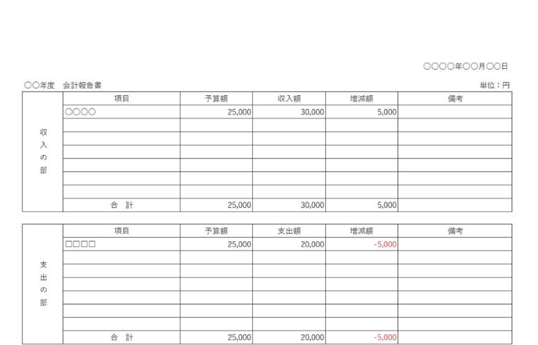 表形式の横型のエクセル&ワードの会計報告書の無料テンプレート