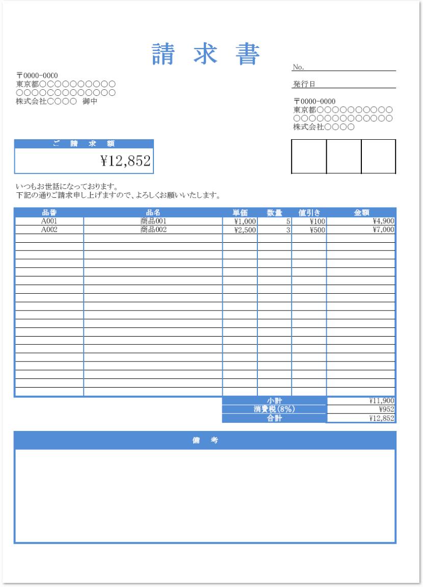 青色のシンプルなエクセル&PDF請求書をダウンロード