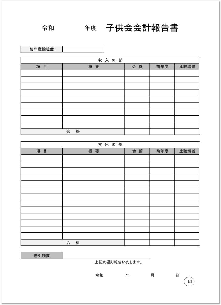 子供会の会計報告書を無料ダウンロード