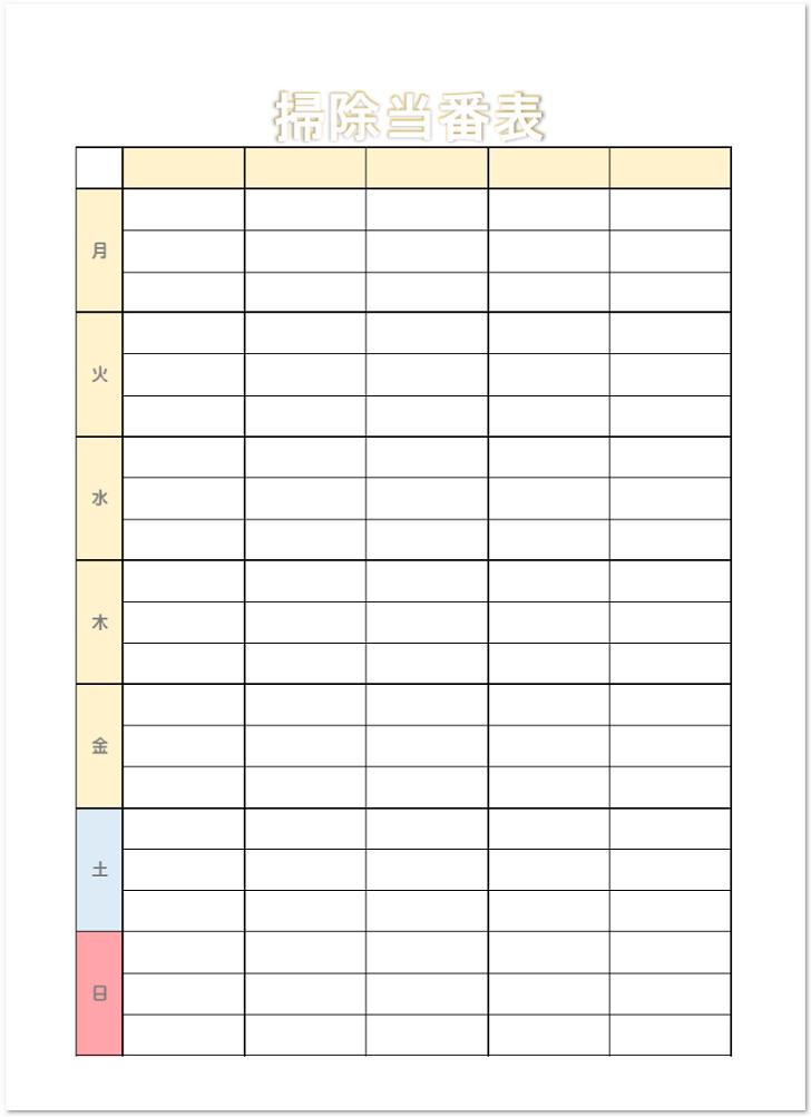 掃除当番表エクセル&ワードを無料ダウンロード