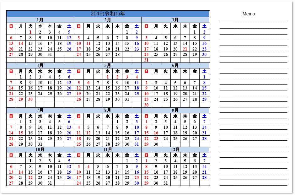令和の最新カレンダー素材をダウンロード