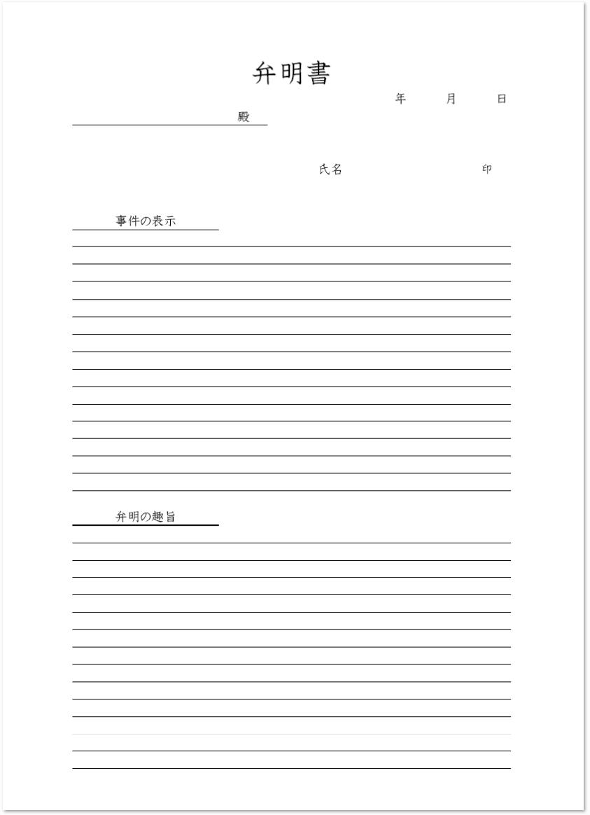弁明書の無料テンプレート素材をダウンロード