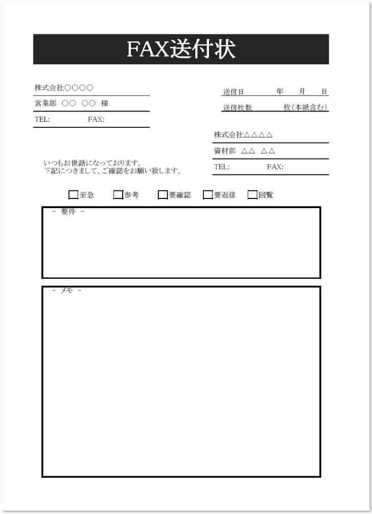 モノクロ・ビジネスに使えるFAX送付状をダウンロード