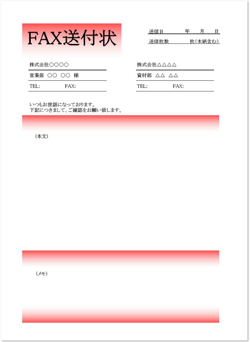 赤色ベースのFAX送付状のテンプレートをダウンロード