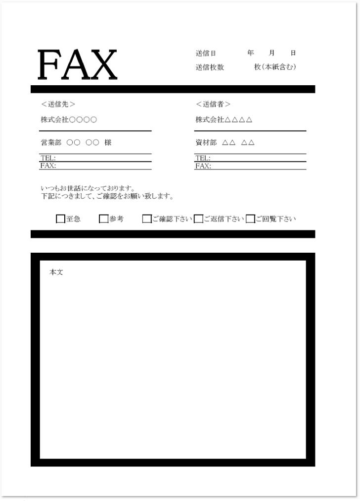 太枠&モノクロのFAX送付状を無料でダウンロード