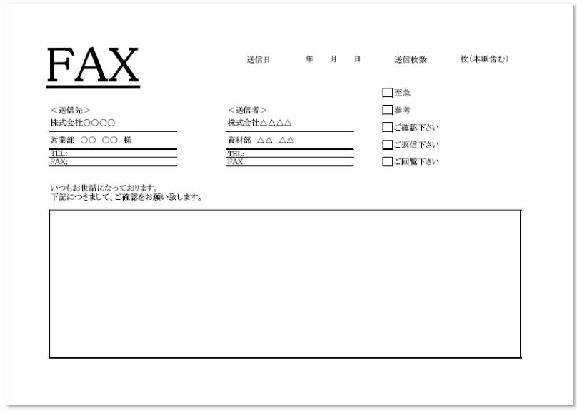 スッキリデザインのFAX送付状を無料ダウンロード