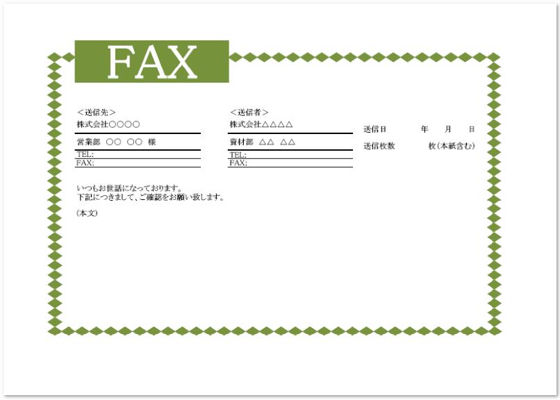 横型でオリーブ色のFAX送信状を無料でダウンロード