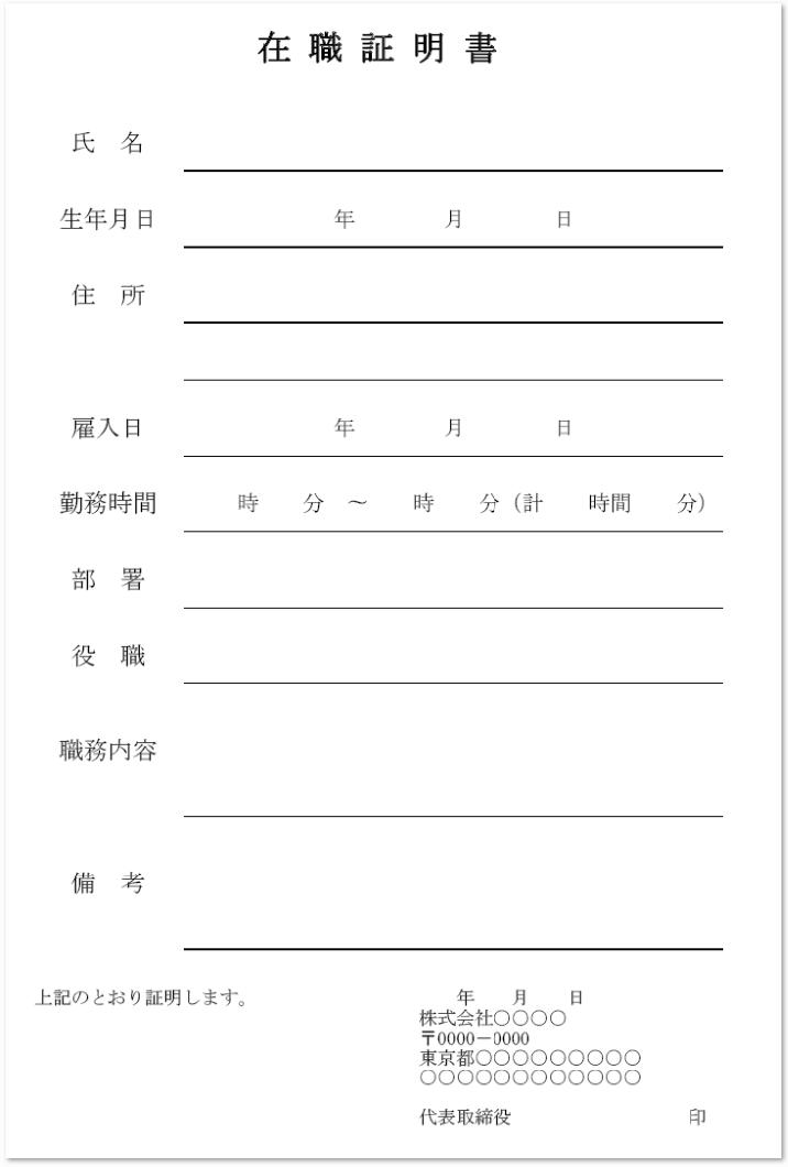 枠の無いシンプルな在職証明書PDF/Excelをダウンロード