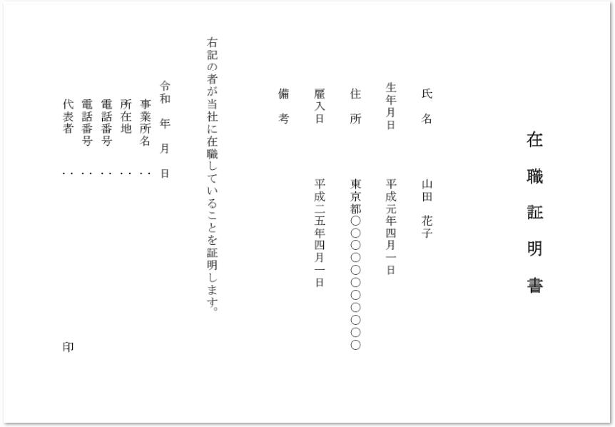 文字縦書き・横型の在職証明書のテンプレートをダウンロード