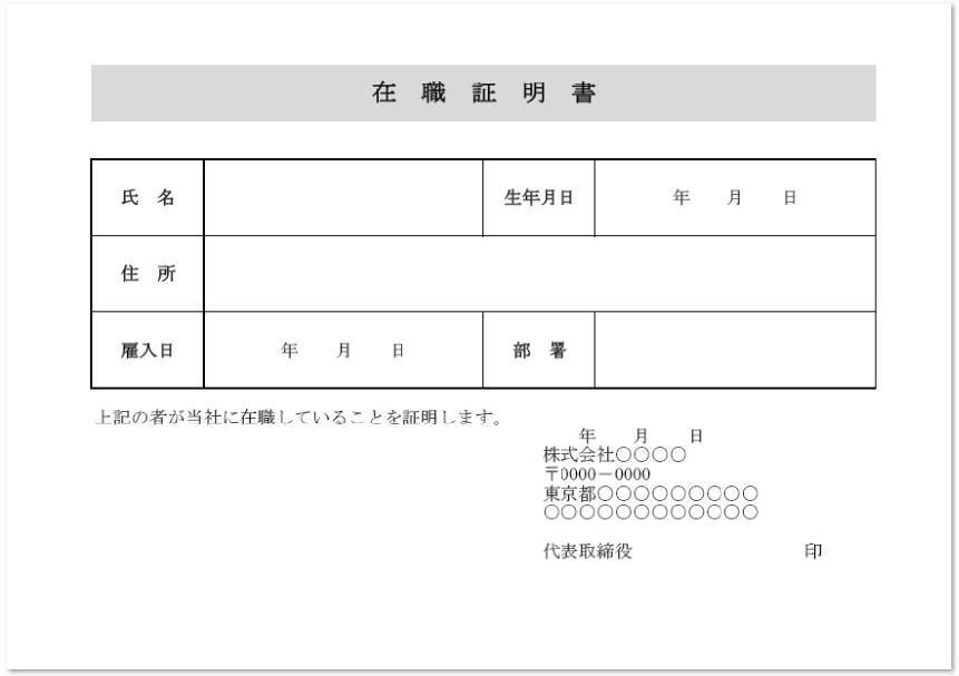 雇用日を確認する在職証明書を無料ダウンロード