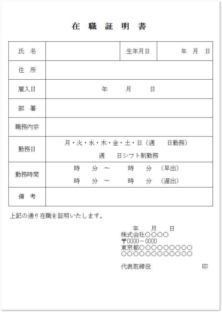 勤務時間を依頼された時に使える在職証明書を無料でダウンロード