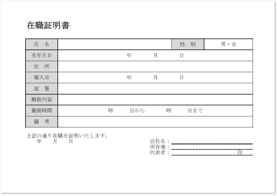 横型の在職証明書の紙・エクセル/PDFを無料でダウンロード