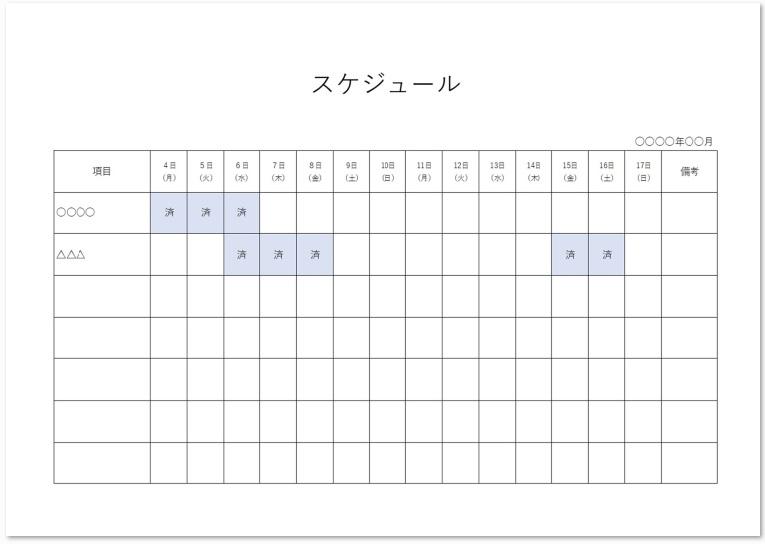 工程管理をする為のエクセル・シンプルなスケジュール表をダウンロード