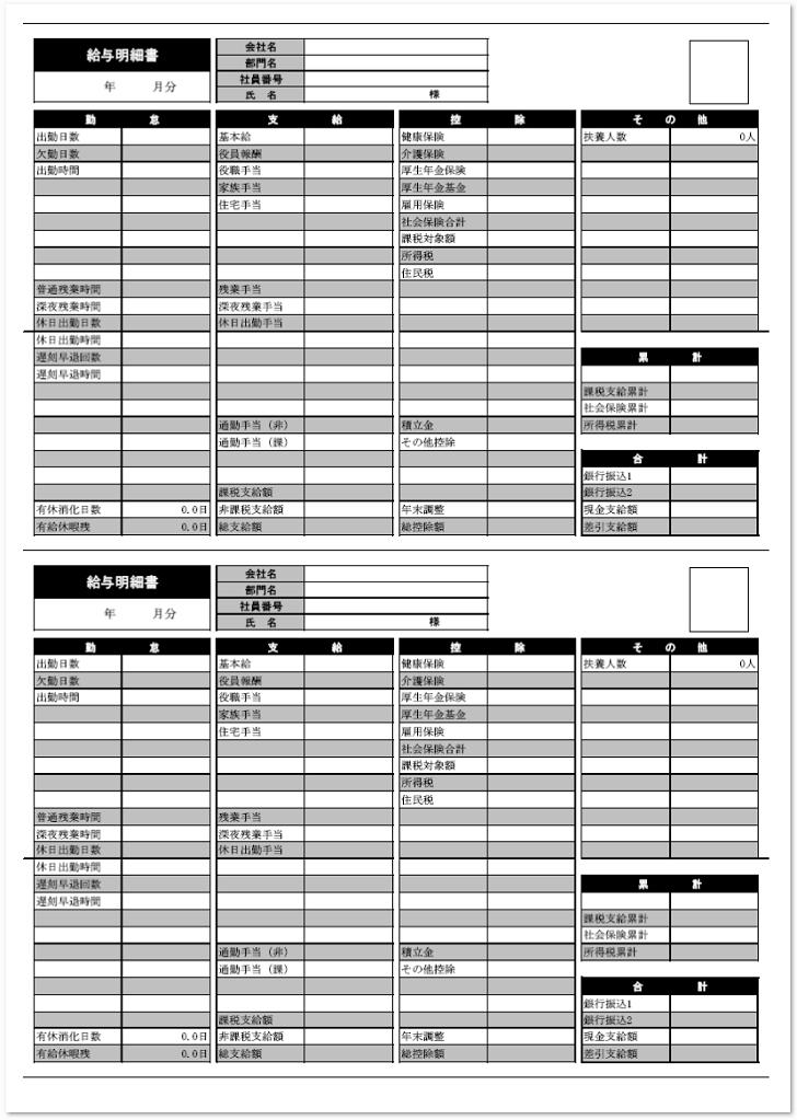 Excel(エクセル)形式の給与明細書を無料でダウンロード