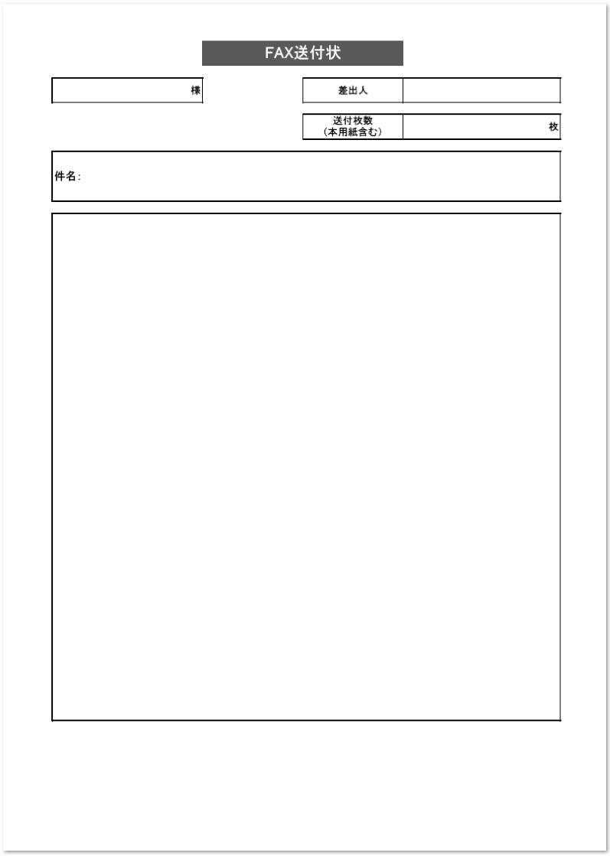FAX送付状・ビジネスで使えるシンプルなデザインをダウンロード