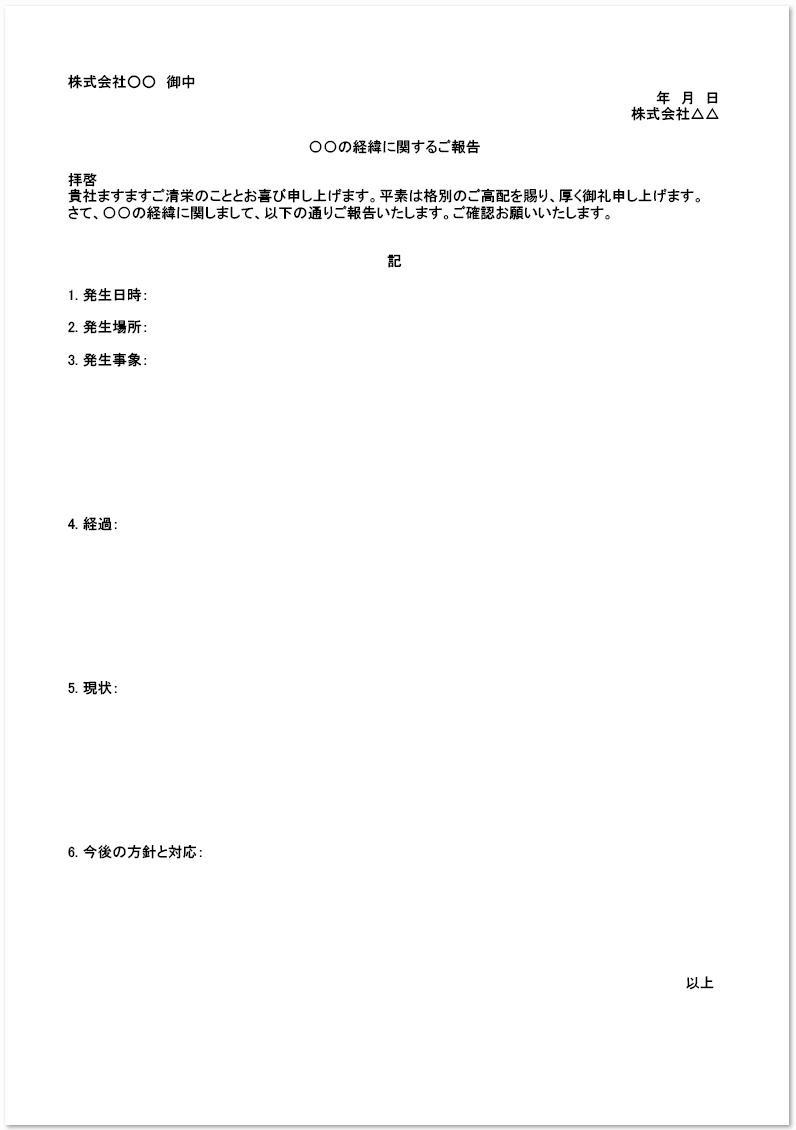経緯報告書で社外・社内で使えるテンプレートをダウンロード