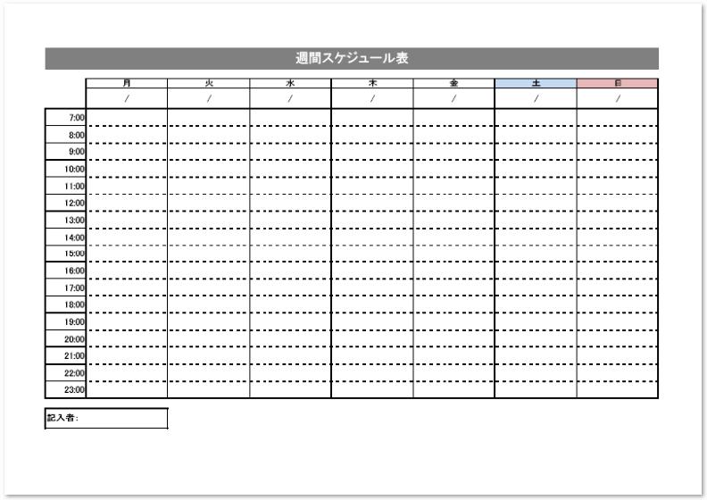 週単位で使える週間スケジュールのエクセル・ワードをダウンロード