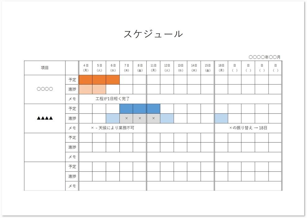 Excel スケジュール 管理