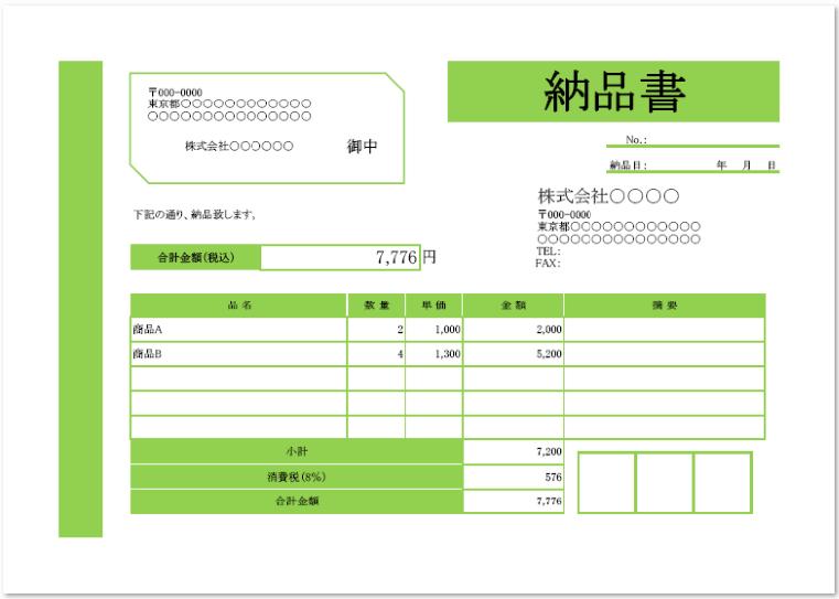 グリーン・横型・A4の無料で使える納品書をダウンロード