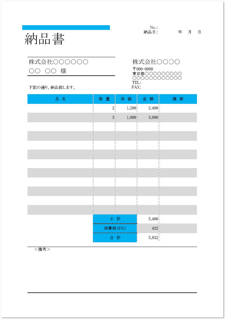 縦型・青色ベースのエクセル・納品書を無料でダウンロード