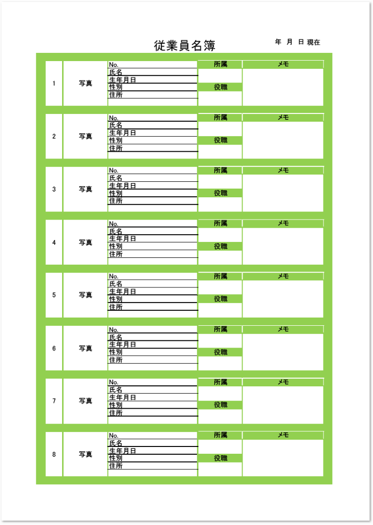 グリーン・縦型の従業員名簿・8人分のエクセルをダウンロード