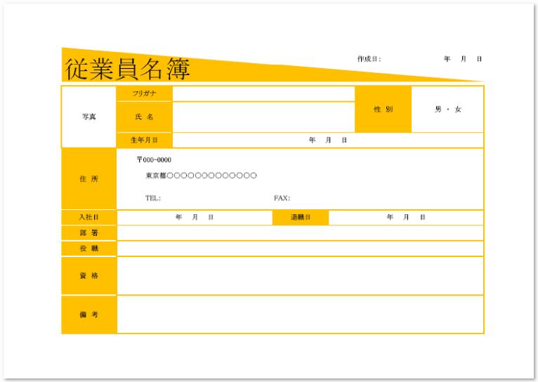 横型A4サイズの個別管理の従業員名簿を無料でダウンロード