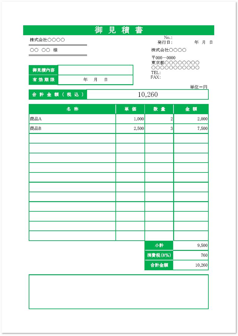 シンプルなグリーンのおしゃれな見積書をダウンロード