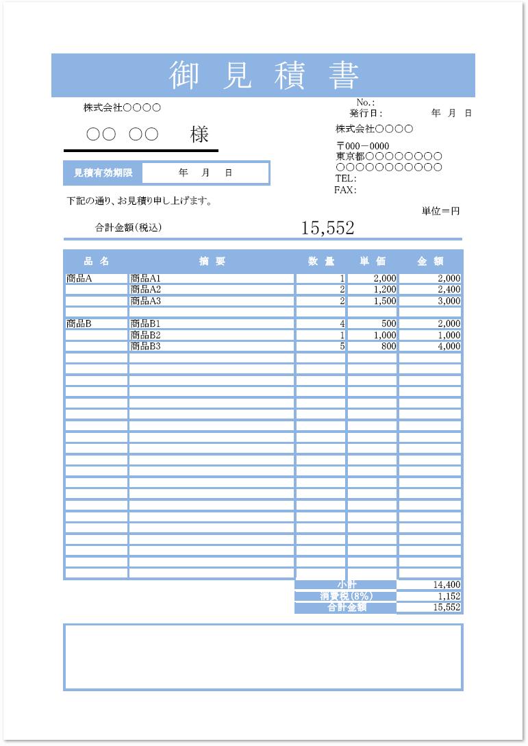 見積書のエクセル・無料フォーマットを無料でダウンロード