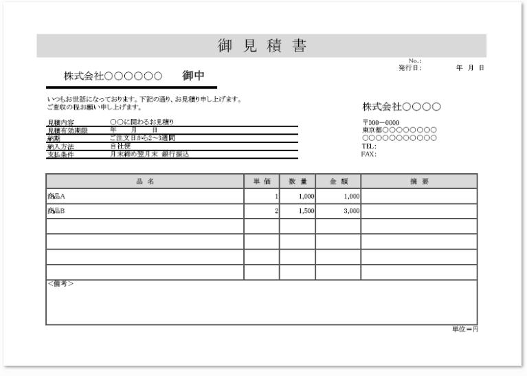 シンプルな横型モノクロのExcel見積書をダウンロード