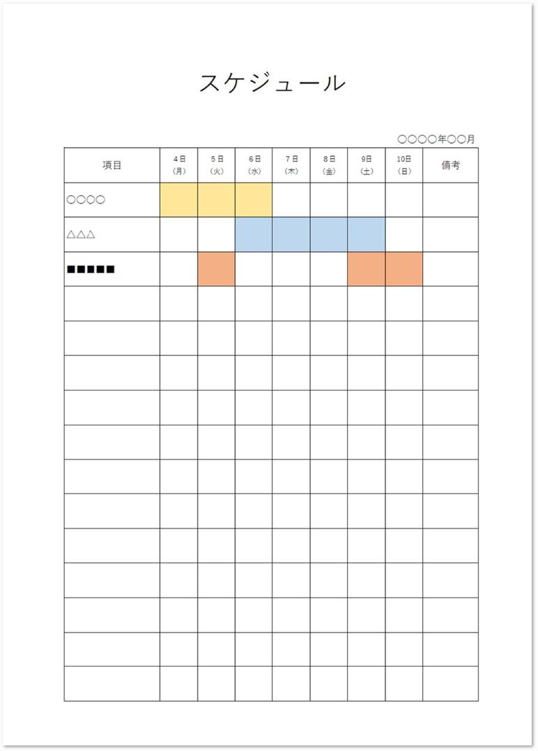 工程管理表・スケジュール表・進捗確認のエクセルをダウンロード