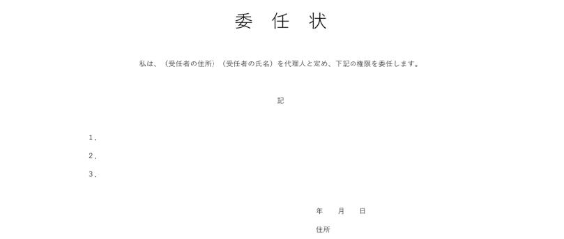 書き方が簡単なシンプルなPDFの委任状をダウンロード