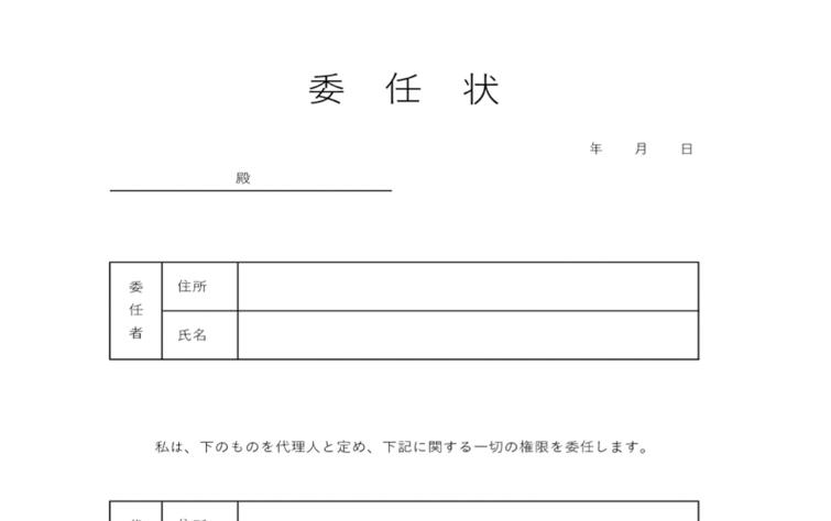 無料でダウンロードが出来る表形式の縦型・委任状の無料テンプレート