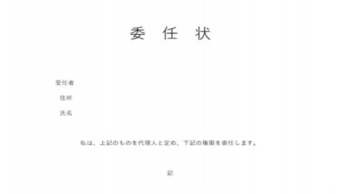 ビジネス ファイル送付 pdf
