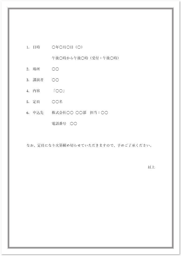 講演会の案内状の例文と書き方の参考2ページ目