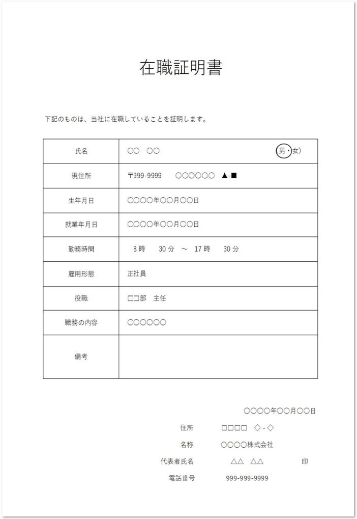 標準的な在職証明書の記入例
