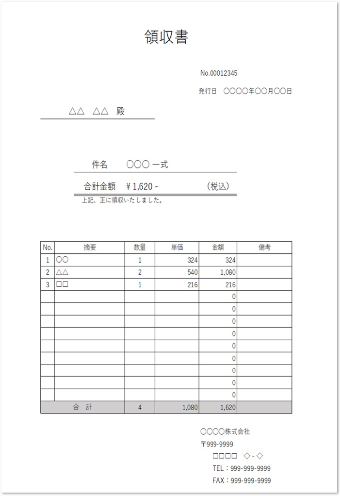 A4で印刷が簡単なエクセル・PDF領収書の記入例