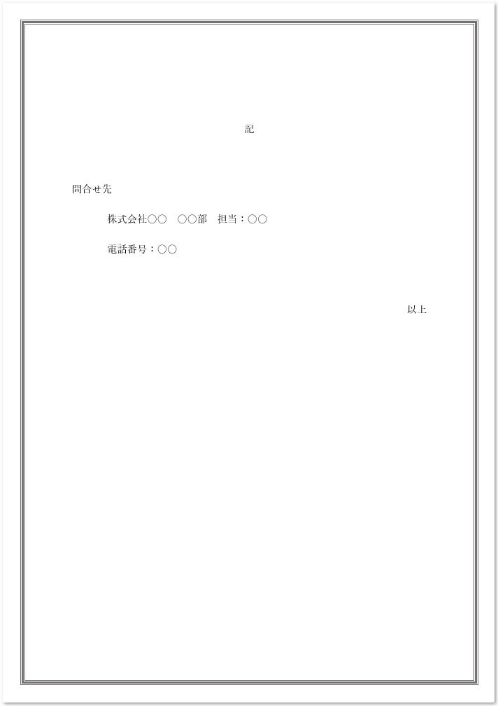 新製品の案内状の例文と書き方の参考2ページ目