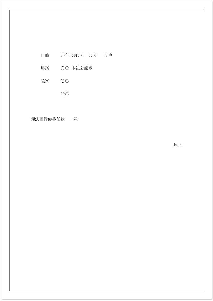 株主総会の案内状の例文と書き方の参考2ページ目